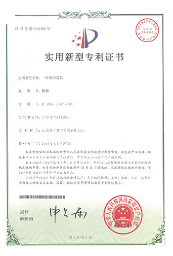 语根拼读、语根知义专利